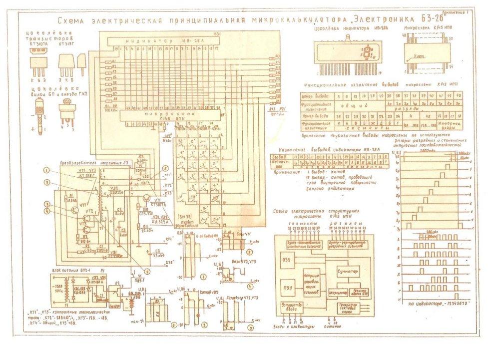 Epocalc calculators electronic schematic ccuart Choice Image